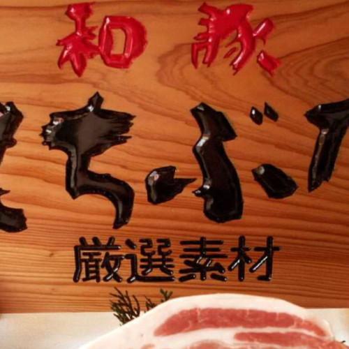 和豚もちぶた、全国85養豚家でつくったブランド