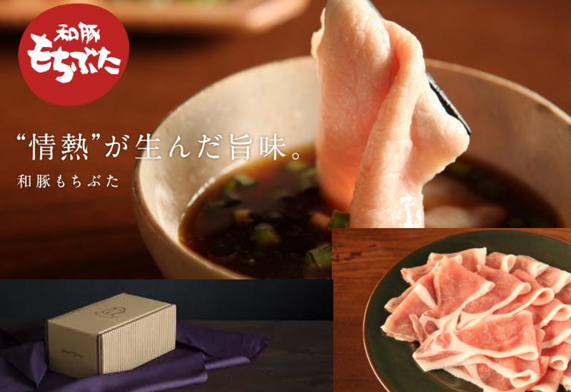 和豚もちぶたの肉質・味は